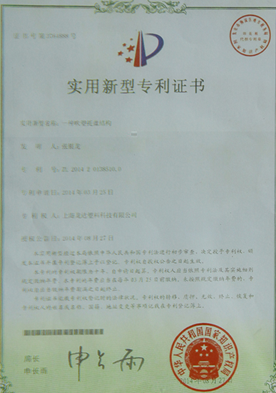Blow molding patent<br/>certification ZL2014