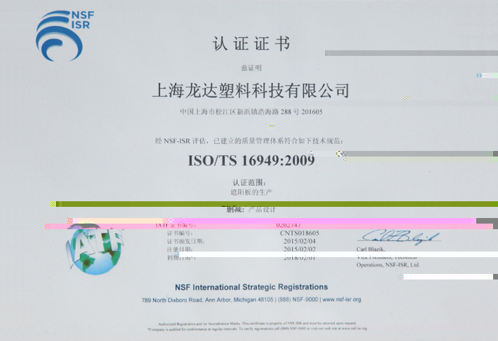 ISO/TS 16949:2009 Chinese certification